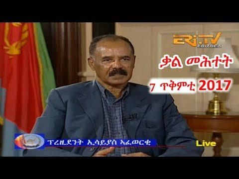 The conflict in Ethiopia spreads after the TPLF fired multiple rockets against Eritrea